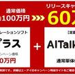 音声合成エーアイ、1/15新製品発売! PowerPoint(R)専用ナレーションソフト「AITalk(R) 声プラスTM」 リリース記念キャンペーン開催!