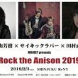 「福山芳樹×サイキックラバー×田村直美 MOJOST presents Rock the Anison 2019」 豪華3アーティストによるスペシャル3マンLIVE!!