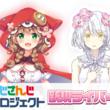 にじさんじ新メンバー「童田明治」「久遠千歳」が本日より活動開始!