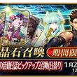 『Fate/Grand Order』で新サーヴァント「★5(SSR)李書文(アサシン)」が登場のピックアップ召喚が開始