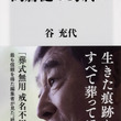 角川新書1月の新刊! 「死にゆく時、愛する人にその姿を見せないで逝く」――国民的俳優、高倉健の死生観に迫った『高倉健の身終い』など計3作品