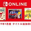 「リンクの冒険」など3タイトルの追加は1月16日。「ファミリーコンピュータ Nintendo Switch Online」更新情報