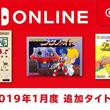 『ファミリーコンピュータ Nintendo Switch Online』に『ジョイメカファイト』『超惑星戦記 メタファイト』『リンクの冒険』が追加へ