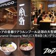 一風堂、マレーシアの首都クアラルンプール近郊の大型商業施設「Sunway Pyramid Shopping Mall」に1月8日(火)新店をグランドオープン