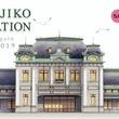 「門司港駅記念SUGOCAセット」発売 ポストカード5枚付き、事前予約制 JR九州