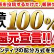 アルファポリスが広告収入100%を投稿者に還元!