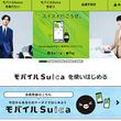 モバイルSuicaアプリ、1月23日にアップデート