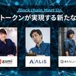 ブロックチェーンMeetUp 第2回 「トークンが実現する新たな世界」を開催。登壇者はgumi 國光氏、ALIS 安氏、幻冬舎 竹田氏に決定!