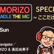 DJ MORIZO a.k.a.豊田章男社長のラジオ番組『DJ MORIZO HANDLE THE MIC』SPECIAL版をJFL5局ネットでオンエア!ゲストにイチロー、小谷真生子 登場!!
