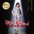 中島みゆき「夜会工場 VOL.2」劇場版が5月より上映決定