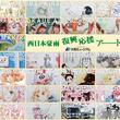 「西日本豪雨復興応援アート展」明日より開催、葉月かなえら総勢25名が参加