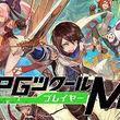 Switch版「RPGツクールMV Trinity」で制作したゲームを無料で遊べる「RPGツクールMVプレイヤー」が配信