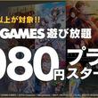 DMM GAMES 遊び放題に『三國志英傑伝』『ビッグトーナメントゴルフ』『わたしと(わたしの)ねこのしろ』など4タイトルを追加!