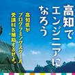 全国初・高知県が未経験からエンジニアになりたい方を応援!「高知家大交流会vol.4」2月2日、開催