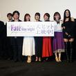 初雪舞う新宿で『Fate[HF]』舞台挨拶!女性声優陣が艶やかなドレス・ファッションで魅了