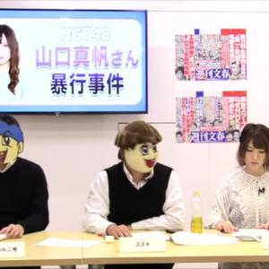 NGT48山口真帆の暴行事件を週刊...