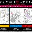「かぐや様は告らせたい」、BD&DVD全6巻発売決定! 八尋裕子描き下ろし特典イラストラフ公開!