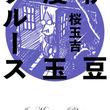 桜玉吉の新刊「伊豆漫玉ブルース」伊豆暮らしの著者が虫や動物にやられまくり