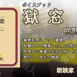 """朗読家の市川和也がノンフィクション獄中小説「獄窓」ボイスブック版に出演。11時間以上に及ぶ作品を一人で全て朗読。コエボン""""声の本屋さん""""より2019/1/1/リリース。"""