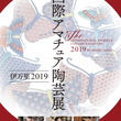 【作品募集】国際アマチュア陶芸展伊万里2019