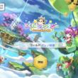 ほのぼの系RPG「わくわくファンタジー~はるかな世界の物語~」、紹介動画が到着!!