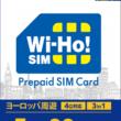 ヨーロッパ31カ国対応SIMカード「Wi-Ho!SIM ヨーロッパ周遊」 Amazonにて販売開始!