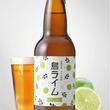 2018年「インターナショナル・ビアカップ2018」金賞を受賞した淡路島唯一のクラフトビール「あわぢびーる」シリーズより、女性も飲みやすい、淡路島産の爽やかなライムフレーバー「島ライム」新登場