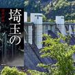 【書評】恐怖に引きずり込まれる。埼玉の怪奇スポット16か所調査