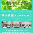 田園都市線沿線初の休日朝クラブ、横浜青葉トーストマスターズクラブを設立開始