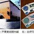 1月30日より戸栗美術館がABI-STAでの授業を開始
