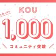 つくって、つかう、なかまのおかね、コミュニティコインのアプリ「KOU」がリリース4ヶ月で導入コミュニティ数1,000を突破!