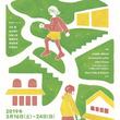 栃木県那須塩原市がアートイベント「アート369フェスティバル」を開催。企画・運営を美術手帖が担当。