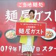 ガスト「ご当地麺処 麺屋ガスト」PR発表会開催 新婚アツアツの高橋真麻さんが熱々の麺の美味しさをアピール