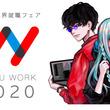 キズナアイのActiv8やトリガーも出展 アニメ業界就職イベントで広がる視野