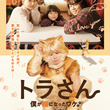 映画「トラさん」キスマイ北山宏光の猫姿が満載な本予告編