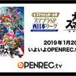 いよいよ開幕!ゲーム動画配信プラットフォーム「OPENREC.tv」にて「スマッシュボール杯 スマブラSP 西日本リーグ」放送開始!