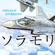 村上もとか×千葉きよかず、日本の空を守るパイロット目指す青年の青春譚1巻