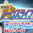 『PSO2 アークスライブ!('19/1/19)』1月19日(土)20時~生放送配信!