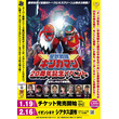 「星獣戦隊ギンガマン」20周年記念イベント開催決定!