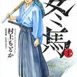 「JIN-仁-」の村上もとかが幕末舞台に描く、時代を切り開く青年の医療ドラマ