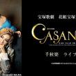 宝塚歌劇 花組宝塚大劇場公演『CASANOVA』千秋楽ライブ中継