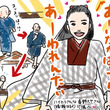 「いだてん〜東京オリムピック噺〜」少年時代の金栗四三は夏目漱石と会っていたのか2話