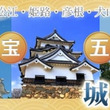 国宝5城をGPSスタンプラリーアプリでめぐる「国宝五城 城郭都市めぐり」がスタート