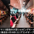 一風堂、フィリピン マニラ屈指の大型ショッピングモール「Greenbelt」に新店を1月19日(土)グランドオープン!