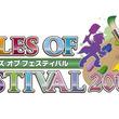『テイルズオブ』シリーズのイベント「テイフェス2019」6月開催決定!小野坂昌也さんら総勢21名の出演者発表