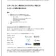 d10nLabブロックチェーン業界分析レポートの法人向け配信開始のお知らせ
