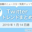 3分でチェック!Twitterトレンドワードまとめ【2018年1月15日週】