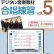 ICTで合唱練習を効果的に!校内合唱コンクールの練習にも最適な教材。 ヤマハデジタル音楽教材 合唱練習 vol.5 【DVD-ROM付】 2019年1月25日発売