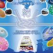 セガゲームス、川越市の周遊型イベント『結(ゆい)』の企画・開発を受託