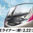 「京王ライナー」朝に新設 平日上り準特急の運行拡大も 京王2月ダイヤ改正